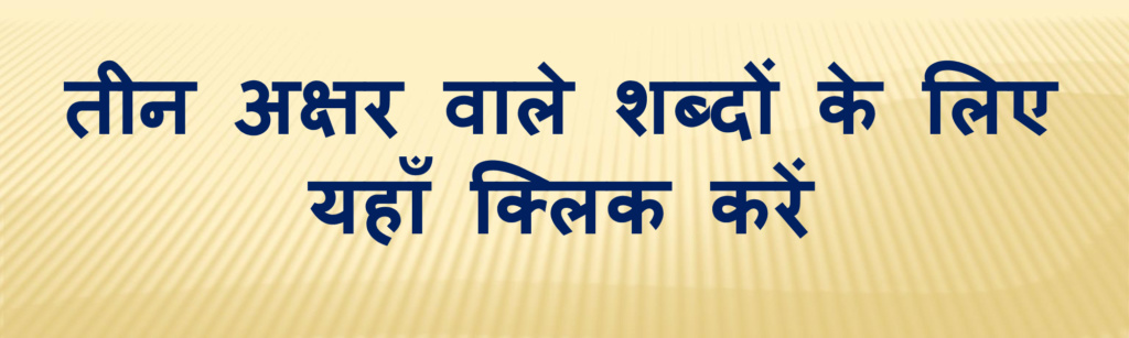 तीन अक्षर वाले शब्द – Three Letter Words in Hindi