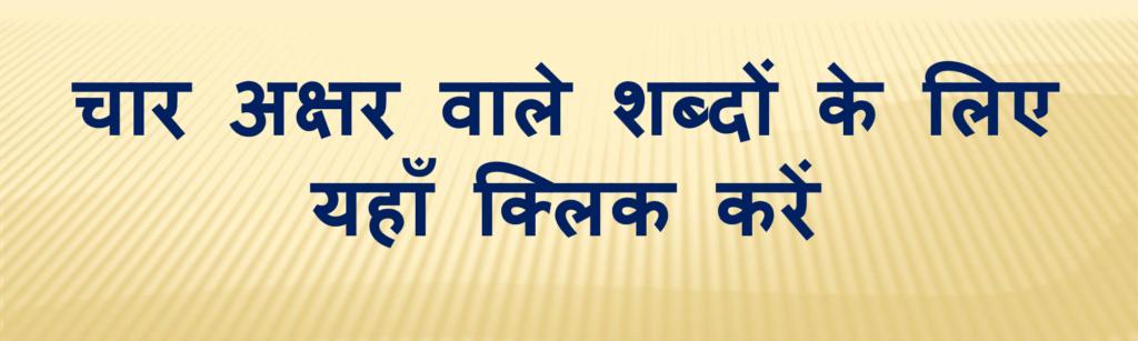 चार अक्षर वाले शब्द – Four Letter Words in Hindi